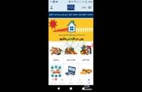 طراحی اپلیکیشن مارکت پلیس شیناوب