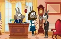 انیمیشن خانه پوشالی؛ قسمت (2) همه نگرانی آمریکا