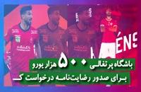 فوتبال - هفت تمدیدی پرسپولیس از جدایی تا بلاتکلیفی