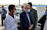 بازدید وزیر بهداشت از مرکز واکسیناسیون خودرویی بوستان ولایت تهران