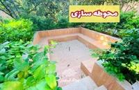 1750 متر باغ ویلا لوکس در شهریار