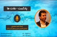 استاد احمد محمدی - عادت ها