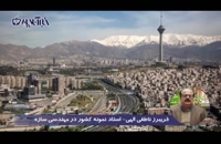 اگر فردا در تهران زلزله بیاید، چه میشود؟ +فیلم