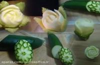 آموزش میوه آرایی - طرح گل روی کدو سبز
