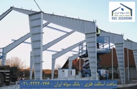 ساخت اسکلت فلزی - 22220266-021