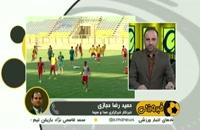 بررسی صحت استعفای یحیی گل محمدی