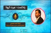 پادکست - استاد احمد محمدی - آکادمی بازار