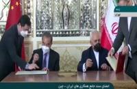 خبر - سند همکاری های جامع ایران و چین