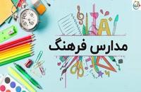 مدارس فرهنگ