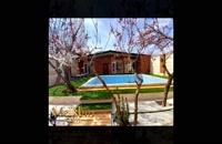 700 متر باغ ویلای فاخر در لم آباد ملارد با طراحی عالی