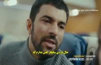 سریال دختر سفیر قسمت 3 با زیر نویس فارسی/لینک دانلود توضیحات
