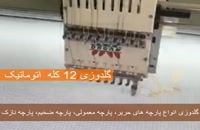 دستگاه گلدوزی ۱۲ کله اتوماتیک
