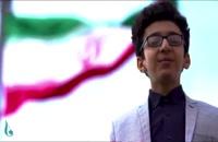 موزیک ویدیو سرخی سیب با صدای پارسا خائف - نوروز ۹۹