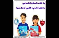 چاپ کتاب داستان اختصاصی با اسم و عکس فرزند شما