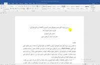 بررسی و بهینه کاوی صدور مجوزهای گلخانه ای و قارچ خوراکی در استان آذربایجان شرقی