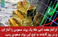 گزارش و تحلیل طلا-دلار- جمعه 25 تیر 1400