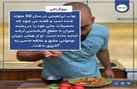 آشنایی با آشپز معروف اینستاگرامی; نواب ابراهیمی