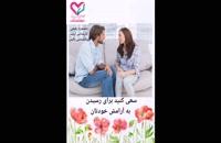 نوع صحبت کردن با همسرتان بعد از دعواکردن