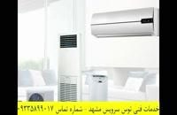 شارژ گاز کولر گازی و انواع گاز ها برای کولر کولر گازی