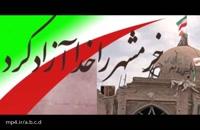 کلیپ در مورد آزادی خرمشهر