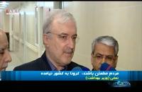 واکنش به شایعات ورود ویروس کرونا به ایران