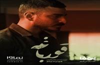 دانلود کامل فیلم قورباغه نوید محمدزاده