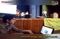 هشت سال گذشت / اجرای راتین رها در جشن دانشجویان زرندی