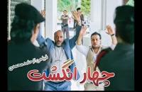 دانلود فیلم چهار انگشت(ایرانی)