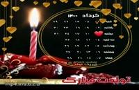 دانلود کلیپ شاد تولد 3 خرداد
