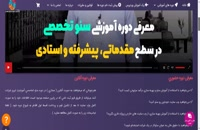 معرفی خدمات سایت آموزش سئو در تبریز - آموزشیار آنلاین تبریز