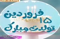 کلیپ تبریک تولد برای 15 فروردین