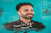 دانلود آهنگ لیلی و مجنون از محسن قادری