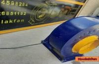 سانتریفیوژ با برش لیزر و بدنه قالبی و پروانه پرسی دبل09121865671