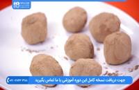 آموزش آشپزی با هایلا - ترافل شکلات