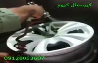 فانتاکروم  (آبکاری)  رینگ خودرو
