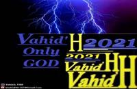 دانلود آلبوم جدید وحید اچ Vahid.H فقط خدا   همراه با ترک نمونه آلبوم