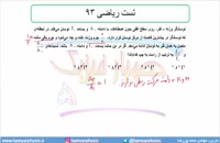 جلسه 147 فیزیک دوازدهم - نوسانگر هماهنگ ساده 10 و تست ریاضی 93 - مدرس محمد پوررضا