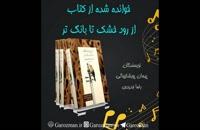 آموزش موسیقی سنتی، تاریخ موسیقی ایران