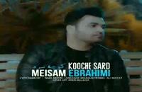آهنگ کوچه سرد میثم ابراهیمی