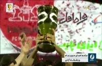 ویدیو جشن قهرمانی تیم پرسپولیس - سوپر جام فوتبال ایران
