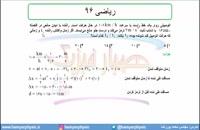 جلسه 62 فیزیک دوازدهم - حرکت با شتاب ثابت 30 تست ریاضی 96 - مدرس محمد پوررضا