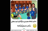 کتاب فوتبالی شادینال با حضور ستاره های تیم استقلال