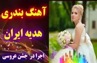 آهنگ شاد بندری هدیه ایران آهنگ شاد ارکستر عروسی Dance Persian Bandari 2019  - آهنگ شاد