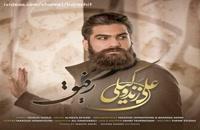 آهنگ جدید علی زند وکیلی رفیق