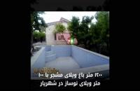 1200 متر باغ ویلای مشجر دارای 100 متر ویلا در شهریار