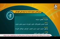 لیست بازیکنان دعوت شده به تیم ملی فوتبال ایران