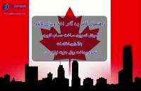 راهنمای اخذ ویزای کانادا