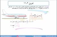 جلسه 128 فیزیک دهم - انرژی پتانسیل 3 - مدرس محمد پوررضا