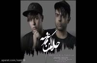 دانلود آهنگ جدید مسعود جی اچ بهش بگید ( بهترین کیفیت ) + MP3 ( متن آهنگ ) موزیک ویدیو مسعود جی اچ