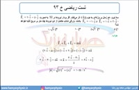 جلسه 74 فیزیک دوازدهم - قوانین حرکت نیوتون 11 و تست ریاضی خ 93 - محمد پوررضا